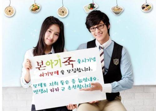 More Bonjuk Kim So Eun photos Site4