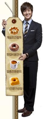 Kim Bum endorses RingPang Donuts Kb-rp-2