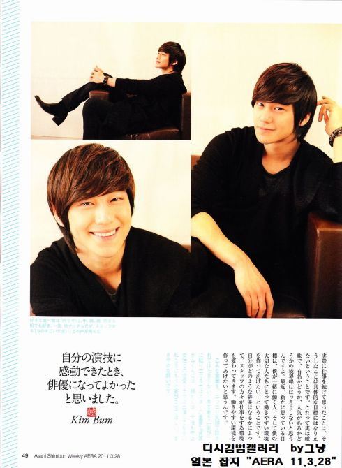 Kim Bum Features in Another Japanese Magazine 054d79097ade0d9a3ac763c8