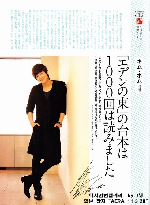 Kim Bum Features in Another Japanese Magazine 367b70060848772e030881c2